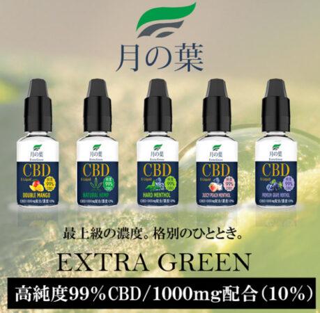 cbdリキッド 効果 高濃度 おすすめ 最強